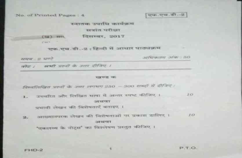 दुर्ग सेंटर में भी #IGNOU के 13 परीक्षार्थी, पेपर कैंसल की कोई सूचना नहीं