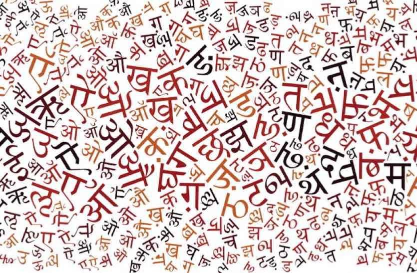 वक्त के हिसाब से बदले भाषा आंदोलन