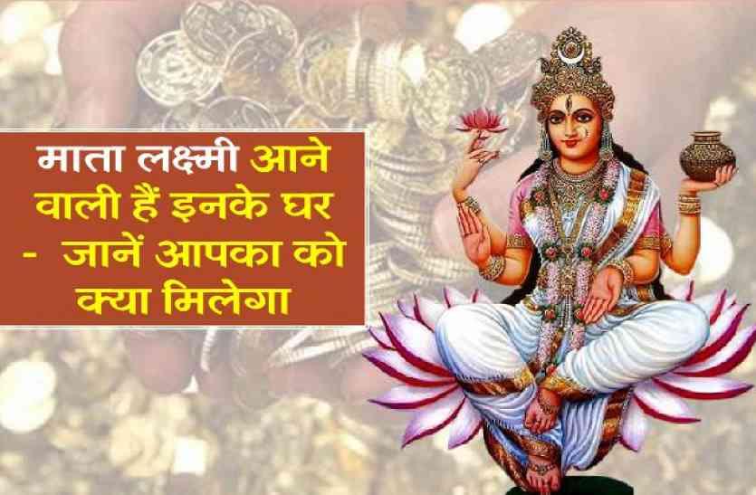 laxmi ji astrology  ऐसा रहेगा आपका दिन, ये ग्रह बना रहे लक्ष्मी प्राप्ति के योग, जानें आज का राशिफल