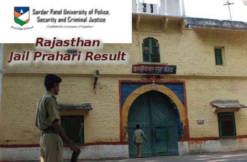 Rajasthan jail prahari result 2017 राजस्थान जेल प्रहरी परीक्षा परिणाम तैयार, जल्द आयोजित होगी शारीरिक दक्षता परीक्षा
