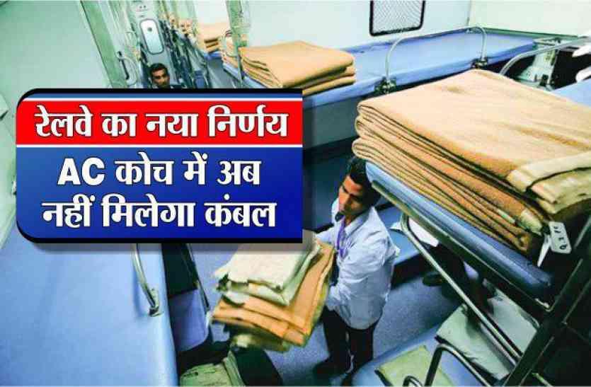 Indian Railway New Rules एसी कोच में अब नहीं मिलेगा कंबल
