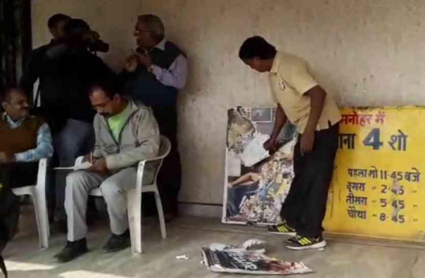 सॉरी डैडी: स्कूली बच्चों को दिखा दिए अश्लील फोटो, अभिभावकों ने किया हंगामा, पोस्टर फाड़े
