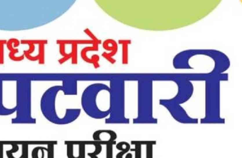 Patrwari exam- जब सर्वर हुआ फेल, जानिए सेंटर में कैसे थे हालात