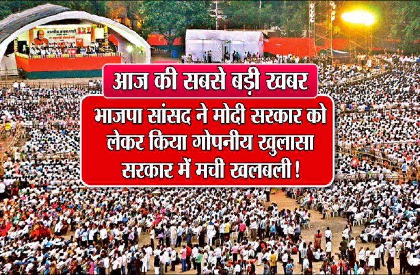 भाजपा सांसद ने मोदी सरकार को लेकर किया गोपनीय खुलासा, सरकार में मची खलबली!