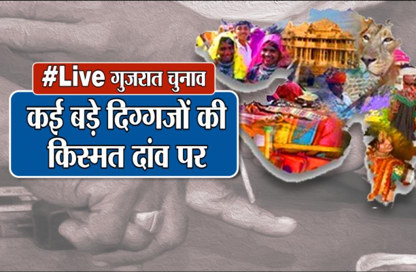 बड़ी खबर: गुजरात चुनाव में उलटफेर के संकेत, दिग्गजों की प्रतिष्ठा दांव पर!
