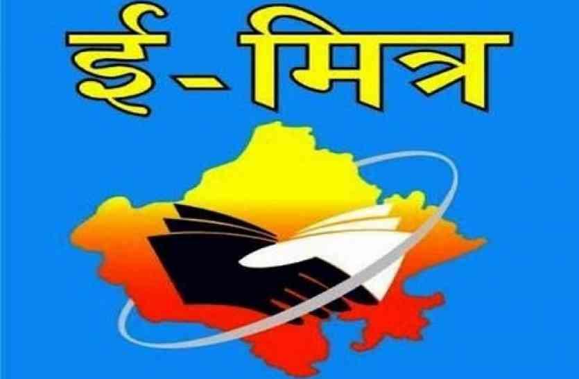 अनियमितता के चलते ई-मित्रों पर गिरी गाज, जिले के 224 ई मित्र सेवा केन्द्र किए बंद...