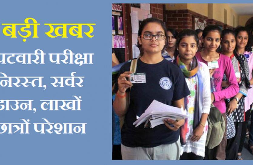 बड़ी खबर : पटवारी परीक्षा निरस्त, लाखों छात्रों की मेहनत पर फिरा पानी