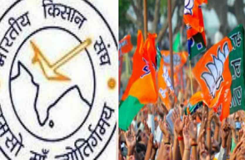 RSS के किसान संघ ने किया बड़ा ऐलान, उड़ जाएंगे भाजपा नेताओं के होश
