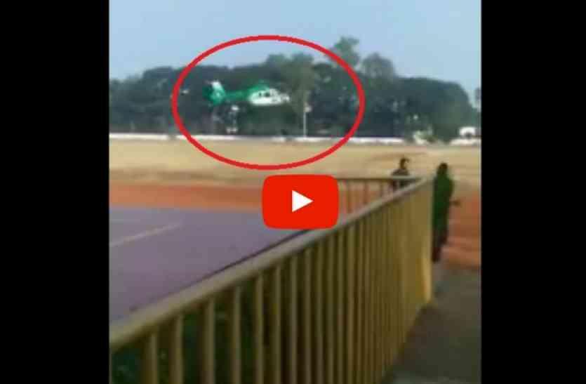 Video: मुख्यमंत्री देवेंद्र फडणवीस का हेलीकॉप्टर हुआ ओवरलोड, करनी पड़ी आपात लैंडिंग