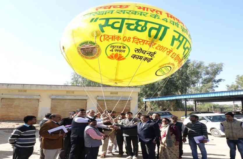 Video: स्वच्छता का गुब्बारा उड़ाया, रैली निकालकर किया जागरूक