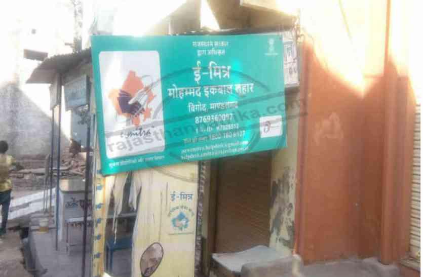 ई-मित्र सेवा बंद कर राज्य सरकार के खिलाफ जताया विरोध