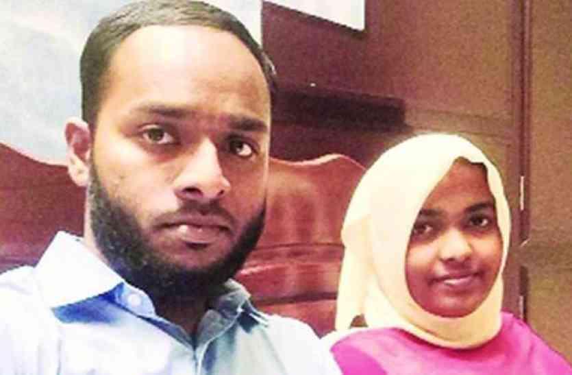केरल लव जिहाद:  करीब एक साल बाद हुई हादिया और उसके पति की मुलाकात
