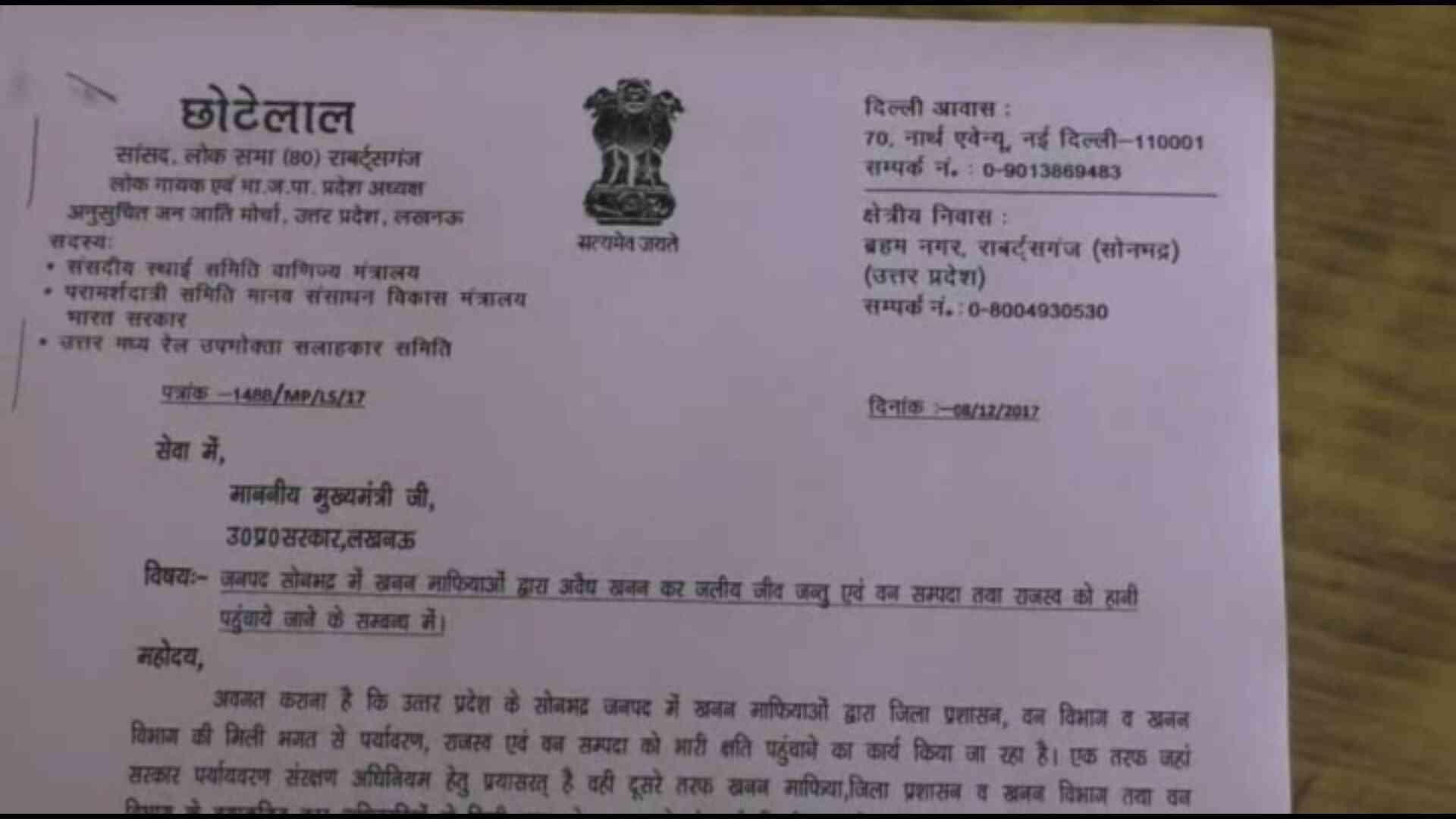bjp mp Chhote lal kharwar against yogi government for illegal mining