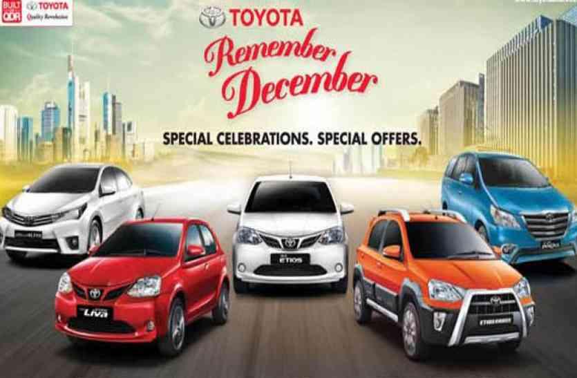 टोयोटा लाई रिमेंबर दिसंबर आॅफर, कारों पर मिल रही है 60 हजार रुपए तक की छूट