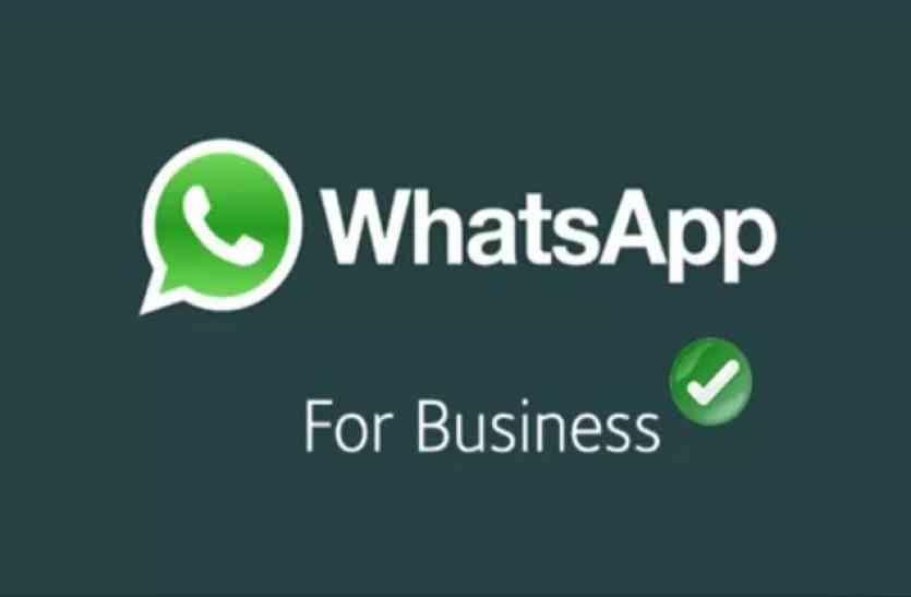 कारोबारियों के लिए वाट्सएप जल्द लेकर आ रहा है बिजनेस एप, ये होगा फायदा