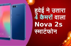 ऐसा है हुवेई का 4 कैमरों वाला Nova 2s स्मार्टफोन, देखें वीडियो