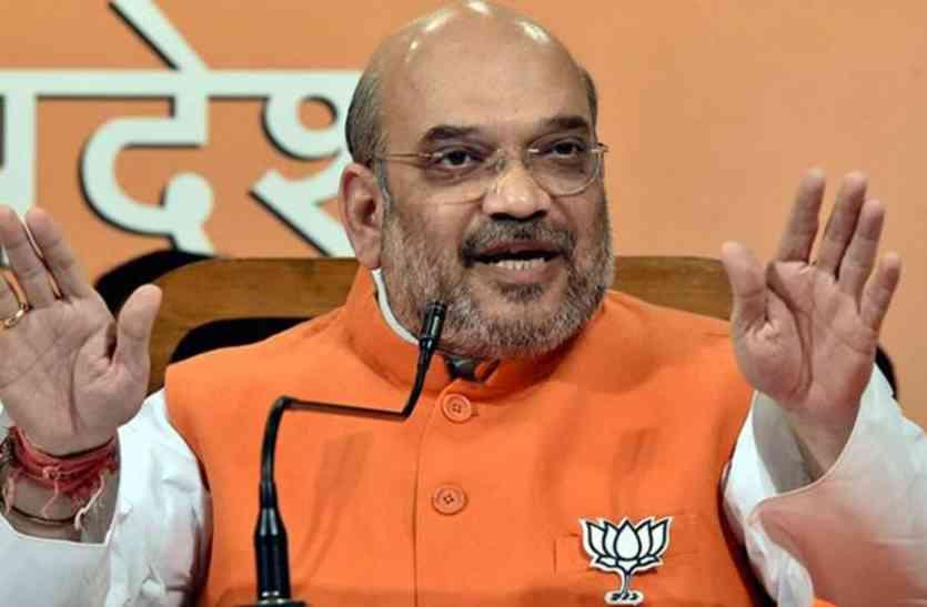 कांग्रेस तुष्टिकरण की राजनीति कर रही : अमित शाह