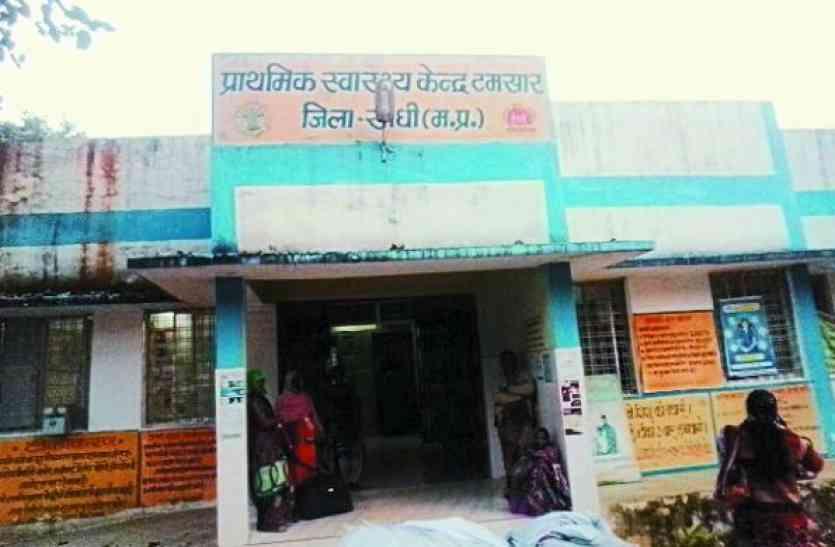 MP के इस अस्पताल में शौचालय के अंदर हुआ प्रसव, कमरा बंदकर सोती रही स्टॉफ नर्स