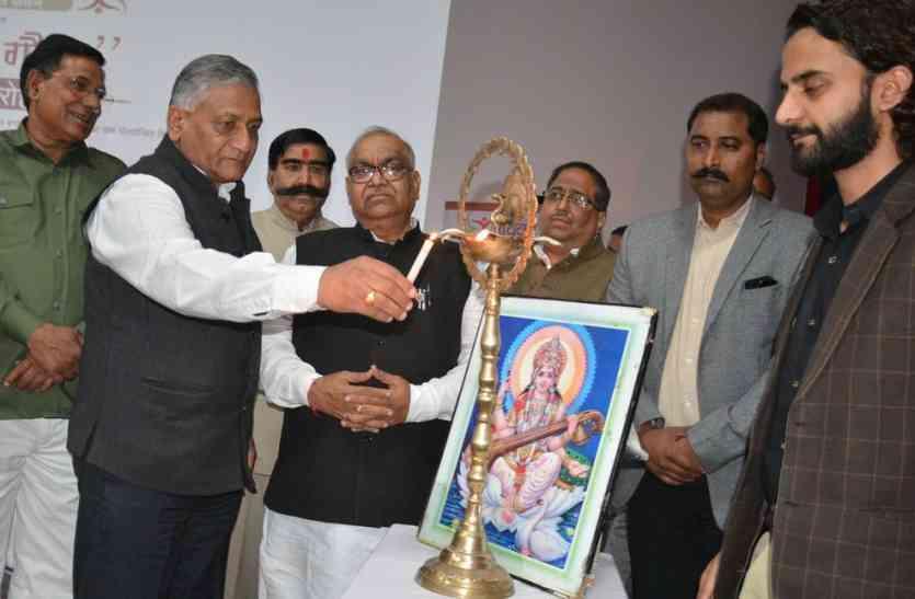 जनरल वीके सिंह की मौजूदगी में भाजपा विधायक ने कही ऐसी बात कि सभी रह गए स्तब्ध