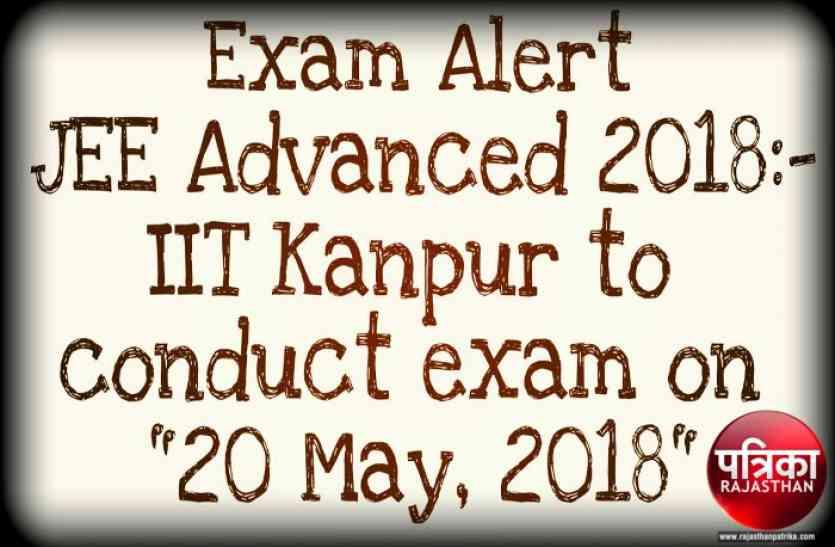 JEE Advance 2018: पहली बार होगा ऑनलाइन एग्जाम, 20 मई को आईआईटी कानपुर कराएगा परीक्षा