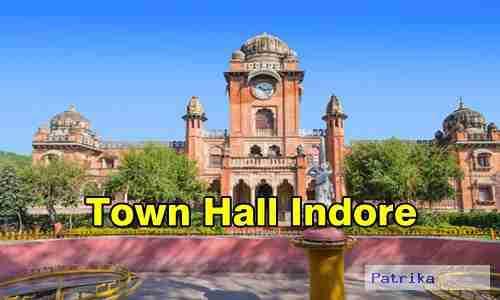 टाउन हॉल इंदौर