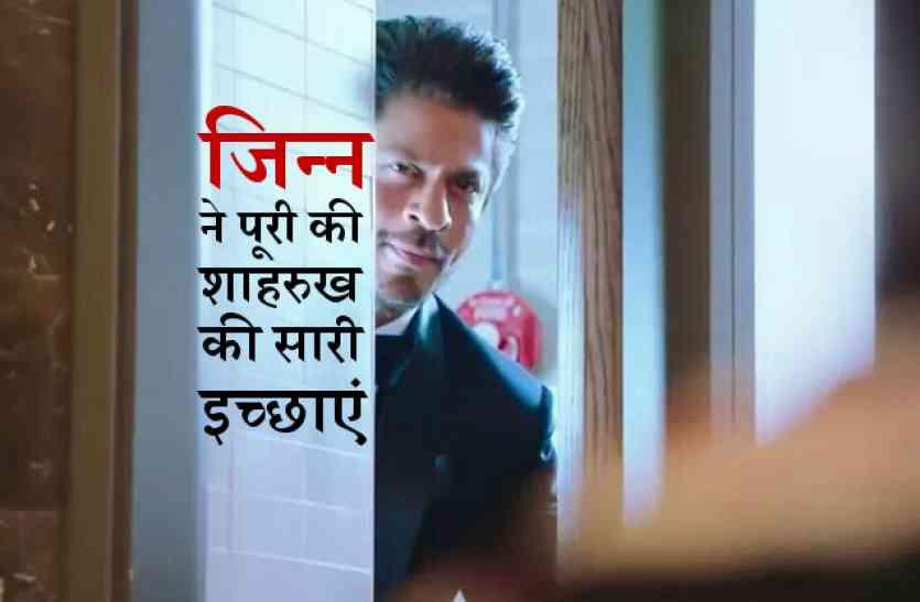 शाहरुख मिल चुके हैं जिन्न से...उसी ने पूरी की किंग खान की सारी इच्छाएं