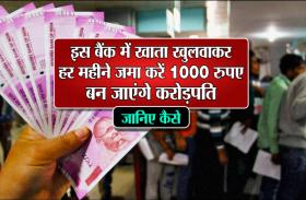इस बैंक में खाता खुलवाकर हर महीने जमा करें 1000 रुपए, बन जाएंगे करोड़पति, जानिए कैसे