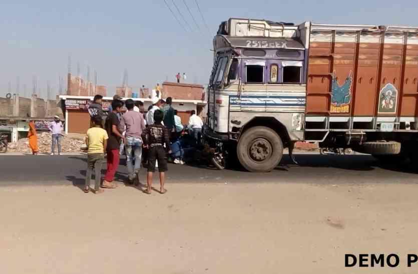 आजमगढ़ में तेज रफ्तार ट्रक की चपेट में आने से दो की मौत