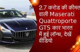 2.7 करोड की कीमत वाली Maserati Quattroporte GTS कार भारत में हुई लॉन्च, देखें वीडियो