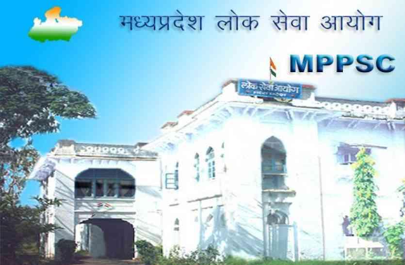 MPPSC PRE 2018 के आवेदन इस तारीख से होंगे शुरू, 18 को होगी परीक्षा