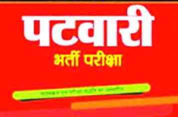 Patwari Examination में हुआ यह बड़ा बदलाव, गड़बडिय़ों के बाद लिया फैसला