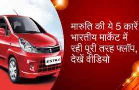 मारुति की ये 5 कारें भारतीय मार्केट में रही पूरी तरह फ्लॉप, देखें वीडियो