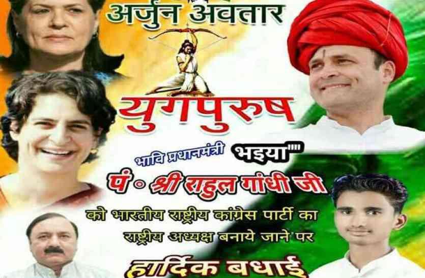 राहुल गांधी को बताया अर्जुन और जनेऊधारी पंडित