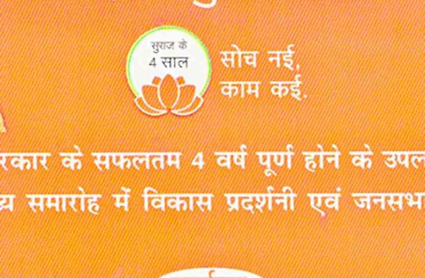 उदयपुर में धारा 144 में हुअाा सरकार के चार साल का जश्न, कार्ड भी भगवा रंग में कराया प्रिंट