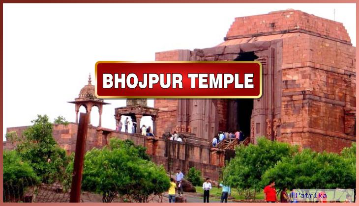 भोजपुर मंदिर मध्य प्रदेश