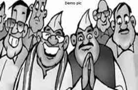 चुनाव में हारे प्रत्याशियों की नहीं बचेगी जमाानत राशि
