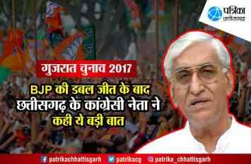 गुजरात चुनाव 2017: BJP की डबल जीत के बाद छत्तीसगढ़ के कांग्रेसी नेता ने कही ये बड़ी बात