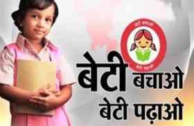 video : बेटियों की घटती संख्या चिंताजनक