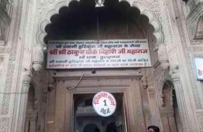 Image result for Bankey Bihari Temple