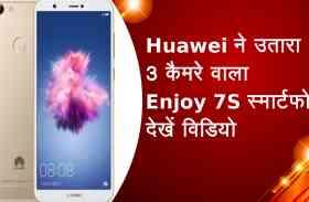 Huawei ने उतारा 3 कैमरे वाला Enjoy 7S स्मार्टफोन, देखें विडियो