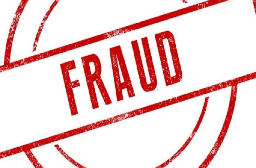 आदर्श क्रेडिट कॉपरेटिव सोसायटी पर छापे मारकर करीब 8 हजार करोड़ रुपयों कर ग्यारह पदाधिकारियों  अरेस्ट