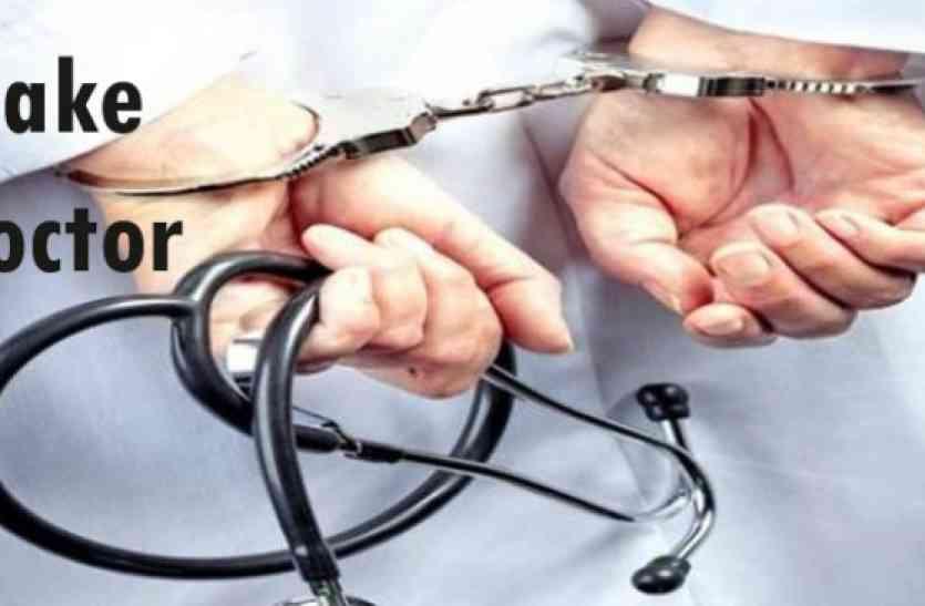 फर्जी डॉक्टर ने दी स्वास्थ्य विभाग की टीम को मंत्री की धमकी, बोला ऐसी बात कि सुनने वाले रह गए दंग