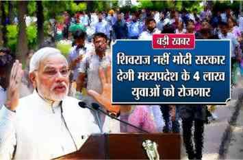 बड़ी खबर: शिवराज नहीं, मोदी सरकार देगी मध्यप्रदेश के ४ लाख युवाओं को रोजगार