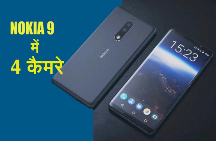 Nokia 9 होगा 2018 का सबसे शानदार फोन! इसमे होंगे 4 कैमरे