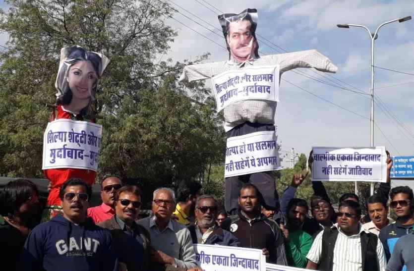 video :  सलमान खान के कमेंट से वाल्मीकि समाज हुआ खफा, उदयपुर में रैली निकाल किया प्रदर्शन