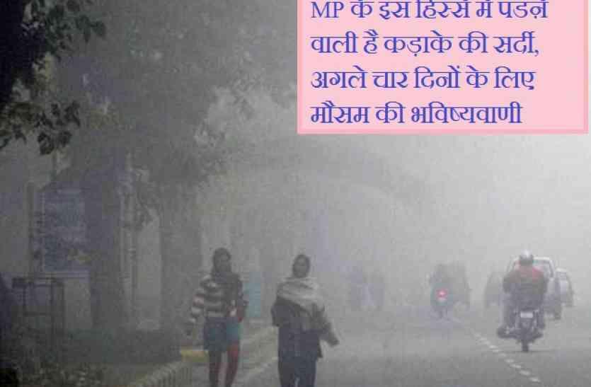 MP के इस हिस्से में पडऩे वाली है कड़ाके की सर्दी, अगले चार दिनों के लिए मौसम की भविष्यवाणी उड़ा देगी होश