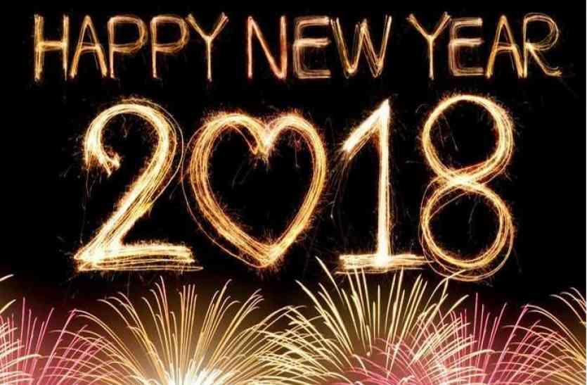 Happy New Year 2018 पर प्रियजनों को इन Messages के जरिए दें शुभकामनाएं और  बनाएं नया साल U0027Happyu0027
