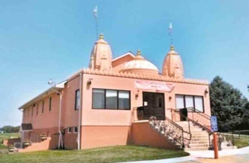 धार्मिक सद्भाव की मिसाल, अमरीका में 50 साल पुराने चर्च को बनाया मंदिर