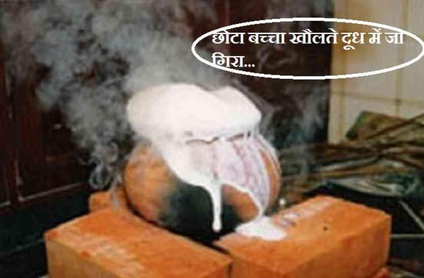 यूपी के जौनपुर में खौलते दूध में गिर गया बच्चा