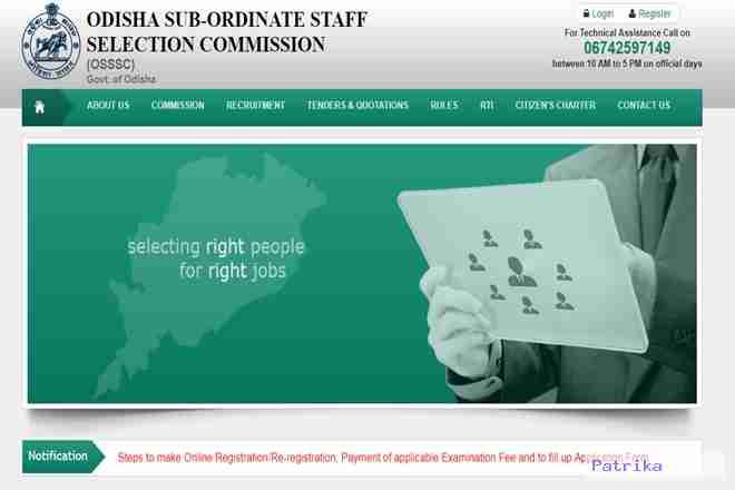 ओडिशा उप-ऑर्डिनेट कर्मचारी चयन आयोग